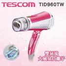 【限時促銷】TESCOM TID960 TID960TW負離子吹風機 雙氣流風罩公司貨 保固12個月