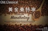 ((免運)) 居家抗疫1000元B計畫 單品咖啡豆 ↣ 1磅2包 ↢ 黃金曼特寧 Sumatra Mandheling