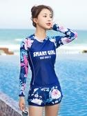 長袖泳衣 泳衣女分體保守遮肚顯瘦新款韓國泳裝長袖學生運動沙灘泳衣ins風 小宅女