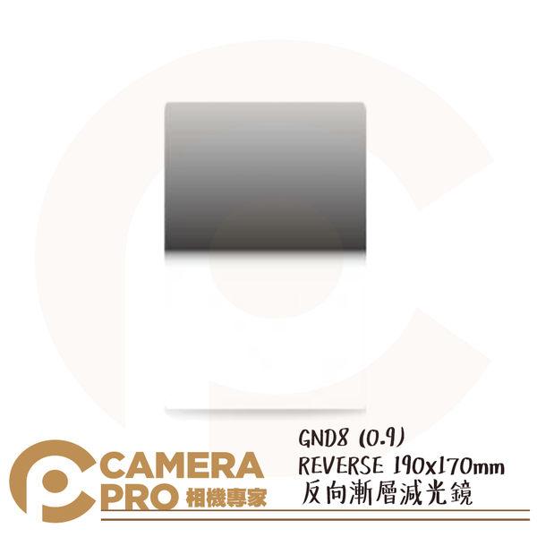 ◎相機專家◎ BENRO 百諾 SD GND 0.9(S) REVERSE 反向漸層減光鏡 190x170mm 公司貨