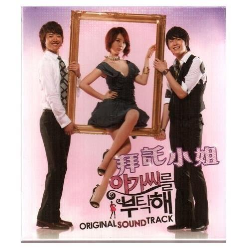 韓劇 拜託小姐 電視原聲帶 CD附DVD OST (購潮8)