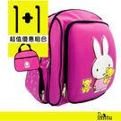 imitu  [1+1] 【Miffy 米飛】EVA護脊書背包 + Miffy 便當袋