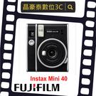 富士 FujiFlim instax mini 40 拍立得 MINI40 拍立得相機 (公司貨) FUJI 晶豪野 台南
