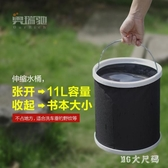 刷車水桶伸縮可折疊多功能汽車用洗車專用車載后備箱收縮桶 QQ28054『MG大尺碼』