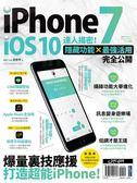 iPhone7+iOS 10 達人揭密!隱藏功能&最強活用完全公開