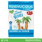 英國Kiddylicious童之味迷你椰子卷 mini Rolls 6.8gX8 (包)幼兒愛吃點心食品寶寶零食