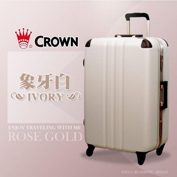 《熊熊先生》皇冠CROWN 輕量超耐用金屬鋁框款27吋行李箱旅行箱TSA海關密碼鎖霧面防刮C-FE240送好禮