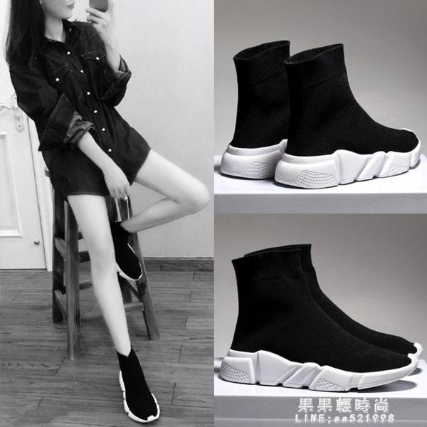 襪子鞋 2020秋季新款網紅巴黎彈力襪子鞋女高筒襪鞋男夏季透氣內增高襪靴【果果新品】