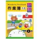 美加美 AE1011 16K國語作業簿(7x12格) 10本/包