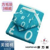 【MORINO摩力諾】 美國棉魔幻數字緹花方毛浴巾3件組-海洋藍 免運