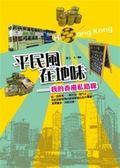 (二手書)平民風、在地味—我的香港私路線