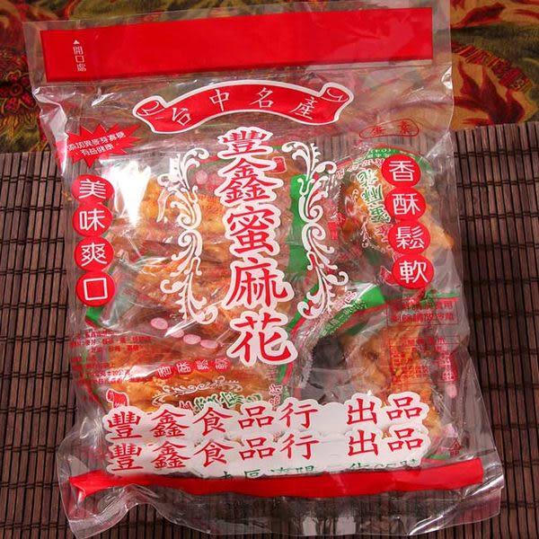 (免運費) 蜜麻花 台中名產 甜味 正手工製作 軟質特香超好吃 酥脆輕糖不甜膩 元宵節中元節