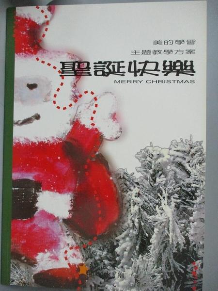 【書寶二手書T1/少年童書_QEF】聖誕快樂 = Merry christmas_張哲銘編