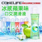 潤滑愛情配方 潤滑液 按摩油 情趣商品 COKELIFE 生活果醬 水果口味潤滑液 100g-冰感蘋果口味