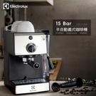 (好康)【Electrolux伊萊克斯】15 Bar半自動義式咖啡機 E9EC1-100S
