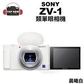 [預購] SONY 索尼 相機 Digital Camera ZV-1 vlog 單機組 晨曦白 相機 大光圈 翻轉螢幕 輕影音 公司貨