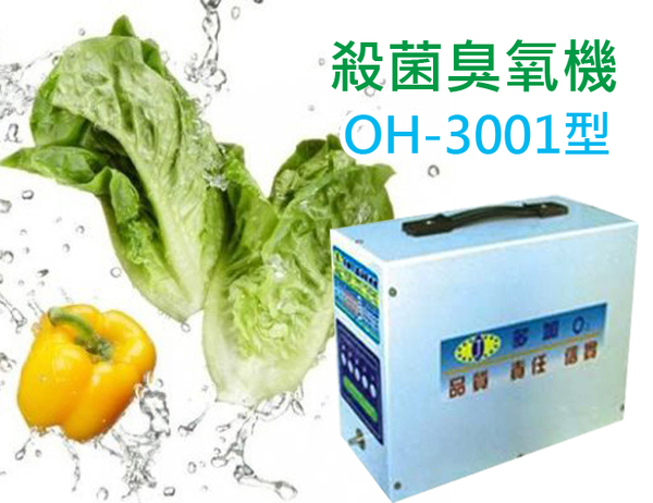 殺菌臭氧機SGS驗證殺菌除臭的利器多加蔬果解毒機(OH-3001型)