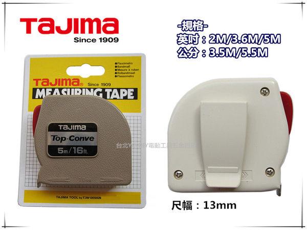 【台北益昌】日本製 TAJIMA 自動捲尺 Top-Conve 5M 5米(英吋/公分)