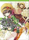 (二手書)聖銀幻想曲(4)