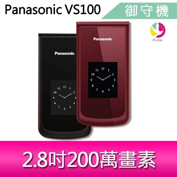 ★長輩機~國際牌 Panasonic VS100 大螢幕3G折疊式手機 2.8吋200萬畫素 御守機(預購+現貨)