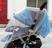 加大加密嬰兒手推車蚊帳四季防蚊童車通用型全罩式   泡芙女孩轻时尚