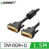 UGREEN 綠聯 DVI傳輸線 支援DVI-D(24+1) DVI-I(24+5)-1.5M