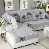 沙發墊四季通用防滑布藝棉麻簡約現代客廳沙發套