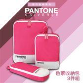 PANTONE獨家代理 色票收納包3件組-蜜桃紅 旅行收納包 一組三種尺寸 防潑水 衣物收納包 耐用可水洗