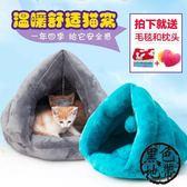 貓咪貓窩四季貓睡袋泰迪狗窩小型犬寵物屋貓咪房子寵物窩貓咪用品zone【黑色地帶】