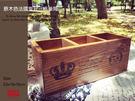 原木系列 法國皇冠三格筆筒/收納盒《MidoHouse》