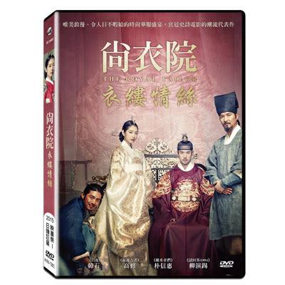 尚衣院衣縷情絲DVD 朴信惠/韓石圭