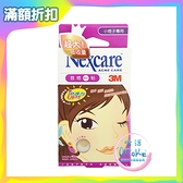 3M 荳痘隱形貼 (滅菌) Nexcare 小痘子專用 痘痘貼 青春痘敷料 人工皮【生活ODOKE】