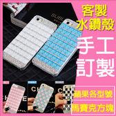 蘋果  iPhoneX iPhone8 Plus iX i8 i7 i6s i5 i6 手機殼 水鑽殼 客製化 訂做 閃粉小白花