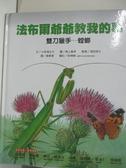 【書寶二手書T3/兒童文學_DUR】雙刀獵手:螳螂_小林清之介