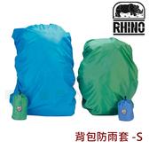犀牛 RHINO 背包防雨套 S號 902 防水套 雨套 背包套 防水套 登山露營 背包套 OUTDOOR NICE