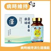 【買一送一】鑫耀生技Panda-病時維持-比菲益生菌+藻精蛋白滴液【六甲媽咪】