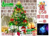 聖誕節聖誕樹60cm 套裝吧臺布置裝飾套餐小型帶燈場景店面節慶歡樂聚會歡唱幼稚園松樹