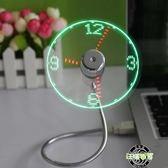 小風扇-USB時鐘小風扇LED發光時間電風扇辦公室電腦迷你閃字小型創意禮品     汪喵百貨