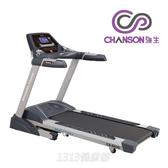 【1313健康館】《強生 Chanson》電動跑步機 CS-8830 送跑步機地墊