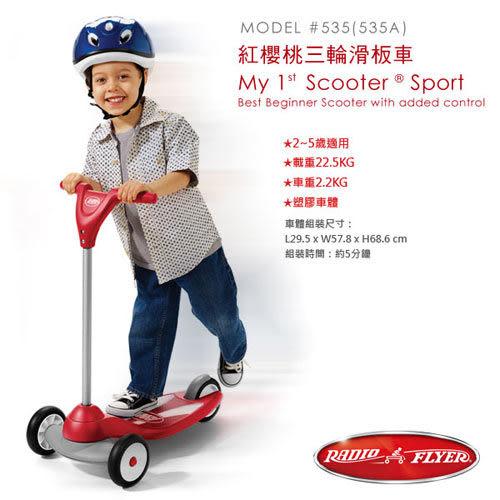 【奇買親子購物網】美國 RadioFlyer 紅櫻桃三輪滑板車