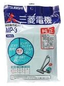 【原廠公司貨】~MITSUBISHI  三菱  /  歌林  吸塵器專用集塵 紙袋 【 MP3 】日本製
