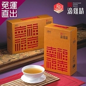 預購 勤億 85折↘幸福滴雞精 20包X1盒【免運直出】