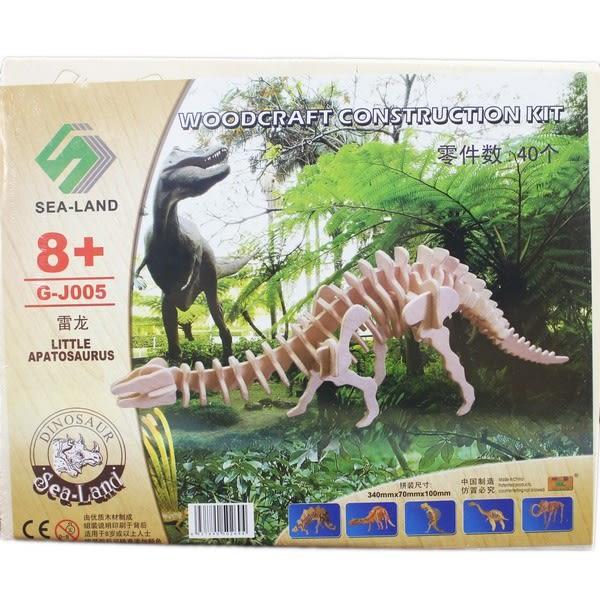 DIY木質3D立體拼圖 四聯木質拼圖 J005雷龍 /一組入 [#49] 恐龍 侏儸紀
