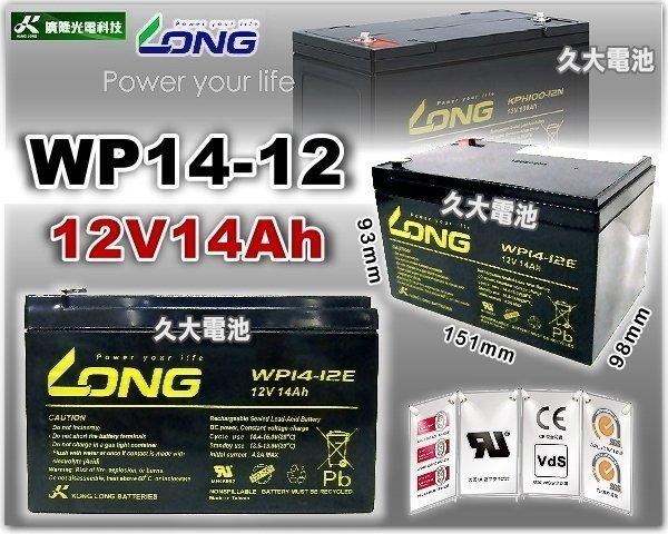 ✚久大電池❚ LONG 廣隆電池 WP14-12 E 12V14Ah 同 REC14-12 電動代步車 電動機車 電動車
