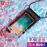 手機防水袋潛水套觸屏蘋果8p通用vivo華為游泳oppo防雨xr小米 qz5372【野之旅】