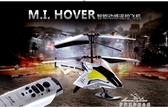 銀輝智慧動感直升機合金充電無人機男孩遙控電動玩具 夢娜麗莎YXS
