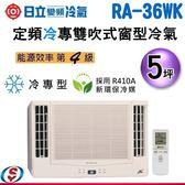 【信源】5坪【HITACHI 日立 定頻雙吹式窗型《冷專》冷氣機 (1.2噸) 】RA-36WK (含標準安裝)