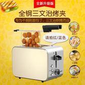 烤麵包機 烤麵包機家用早餐吐司機 烤麵包片機多士爐 雙面加熱 全自動 igo 歐萊爾藝術館