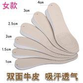 增高鞋墊 真皮內增高鞋墊全牛皮鞋墊女式1cm/1.5cm/2cm/2.5cm/3cm/4cm 潮先生