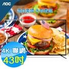 美國AOC 43吋 4K HDR聯網 液...